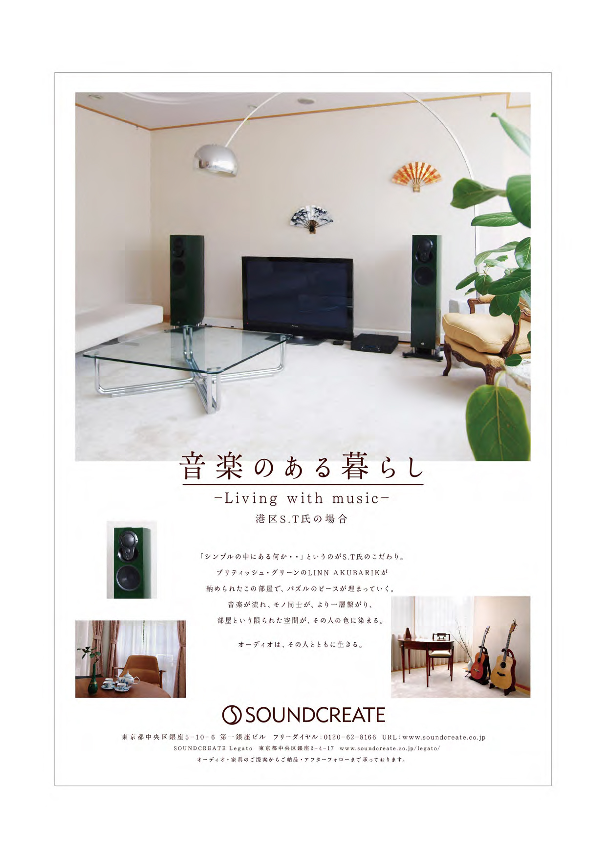 soundcreate0420N